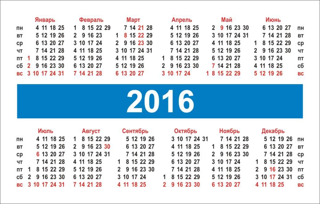 Календарь на 2о16